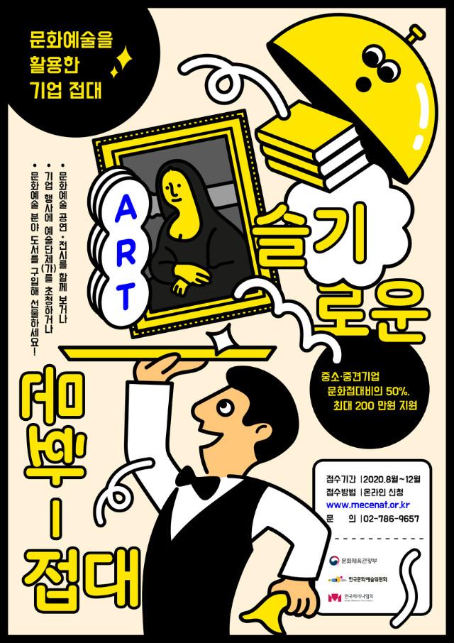 [한국메세나협회] 슬기로운 문화접대 메인 포스터.jpg