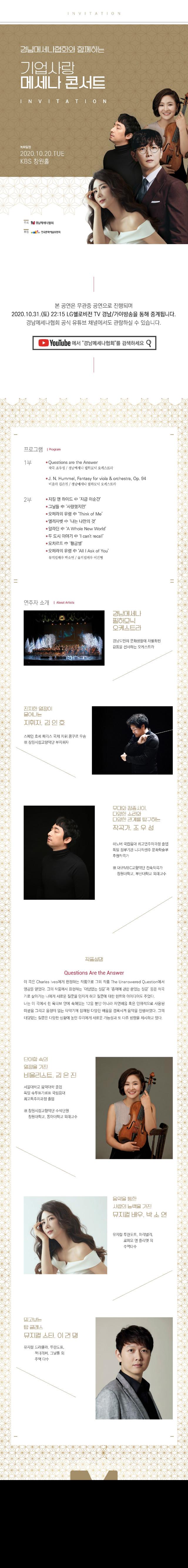 P20-0372 경남메세나협회 - 2020 기업사랑 메세나 콘서트_웹배너.jpg
